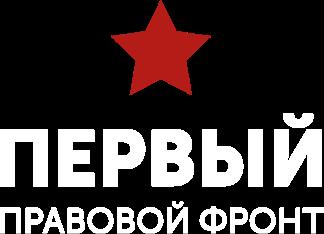 Первый правовой фронт